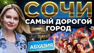 Жизнь в СОЧИ. Самый агрессивный город сезона. Работа недвижимость и отдых в Сочи. Куда валить