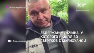 Марихуану обнаружили в машине в Солнечногорском районе