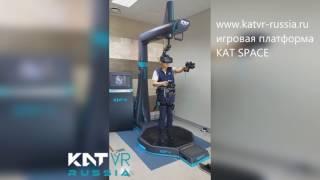 Платформа виртуальной реальности Kat Walk Space.
