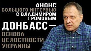 Анонс большого интервью в рамках программы Информационная война с Владимиром Громовым