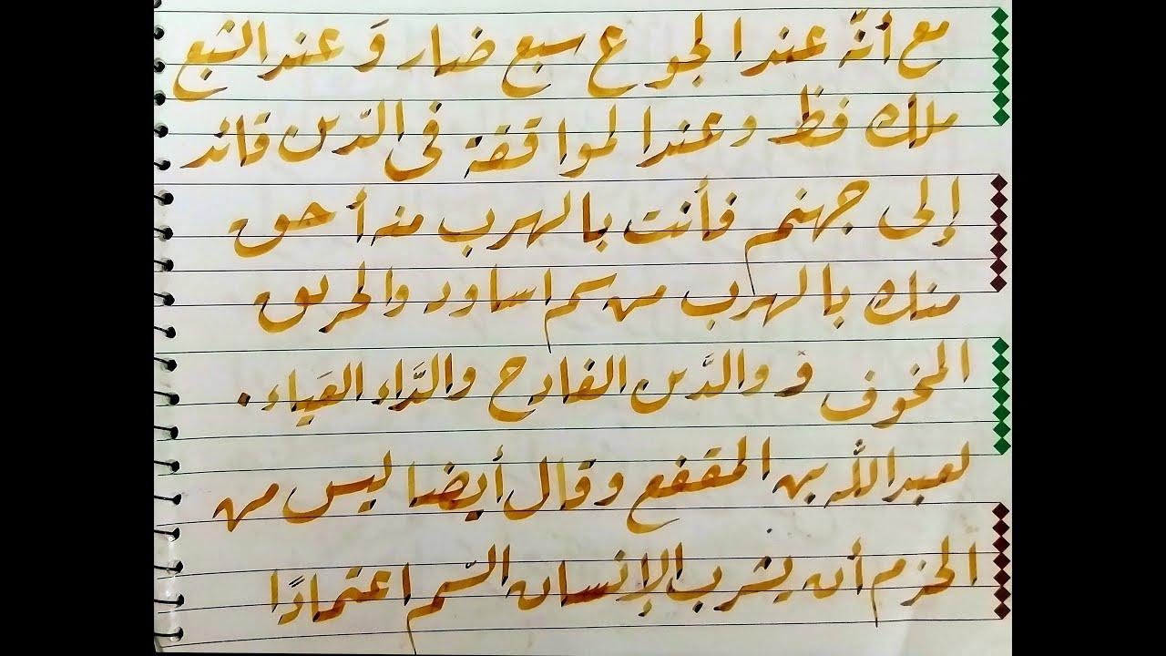how to write isha in arabic
