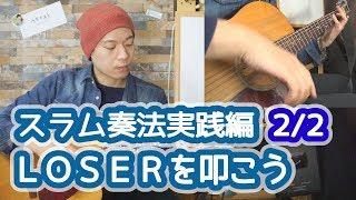 ギターレッスン【LOSERの弾き方2/2】財部亮治xとしみつ(東海オンエア)x瀧澤克成コラボver.