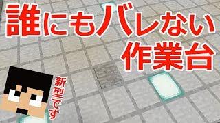 【カズクラ】新誰にもバレないキター!踏んだ時だけ動作する作業台発生装置!マイクラ実況 PART947 thumbnail