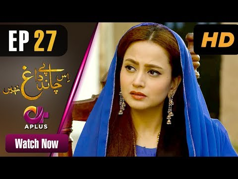 Is Chand Pe Dagh Nahin - Episode 27 - Aplus ᴴᴰ Dramas