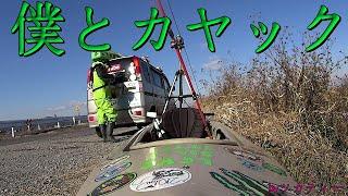 バス釣りカヤックフィッシング足場の高い所はこうやるべし kayak fishing in japan