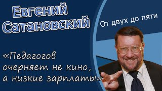 Евгений Сатановский:«Педагогов очерняет не кино, а низкие зарплаты»