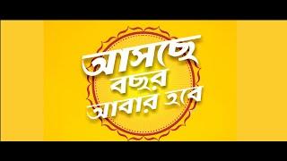 Asche Bochor Abar Hobe Full Movie | Bengali Short Film | Tapas