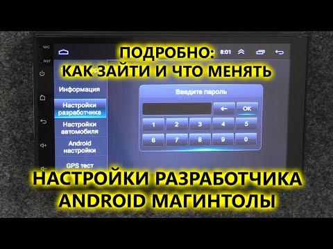 Настройки разработчика бюджетной 2 Din магнитолы на Android. Заводские настройки Android магнитолы