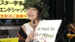 タマフル24時間ラジオ2016!!! 金田淳子 with 藤村シシン「夏のギリシャ祭り」
