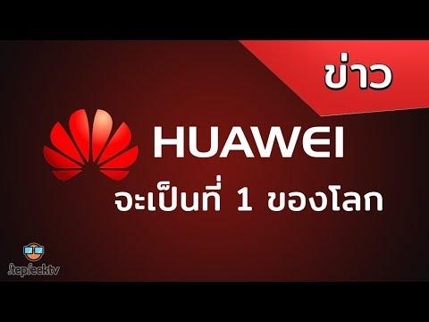 Huawei จะเป็นที่ 1 ของโลกได้ไหม - วันที่ 20 May 2018