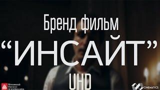 """Бренд фильм Московского института психоанализа """"Инсайт"""""""