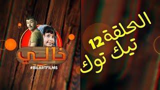 KHALI EP 12 TikTok خالي الحلقة 12 ﺗﻴﻚ ﺗﻮﻙ