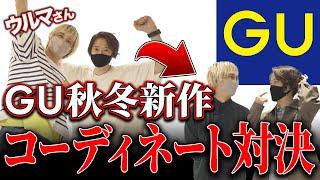 【ウルマ×MB】GU新作でコーディネート対決!!