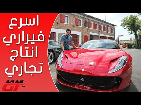 Ferrari 812 SuperFast فيراري 812 سوبرفاست