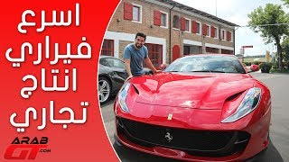 Ferrari 812 SuperFast فيراري 812 سوبرفاست
