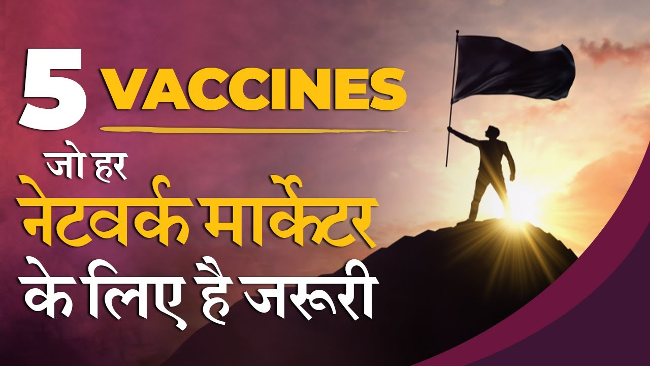 HAVE YOU TAKEN ALL OF THESE VACCINES | 5 Vaccines Every Network Marketer Needs Now | DEEPAK BAJAJ |