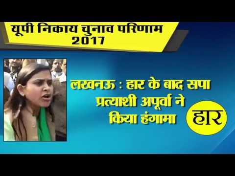 लखनऊ: हार के बाद सपा प्रत्याशी अपूर्वा ने किया हंगामा II Lucknow: SP candidate Apurva
