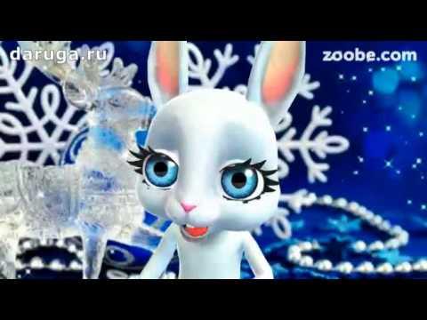 Очень прикольное поздравление со Старым Новым годом - Видео с Ютуба без ограничений
