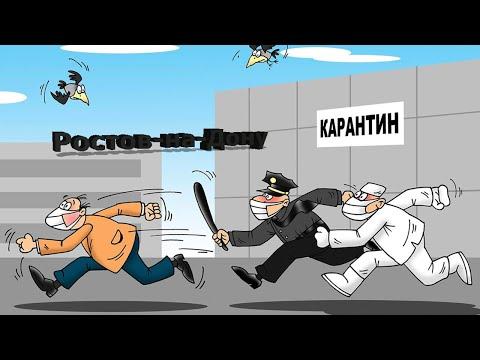 Пропускной режим в Ростове-на-Дону. Коронавирус 2020