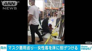 マスク未着用の女性を・・・警官が投げつけ波紋広がる(20/05/09)