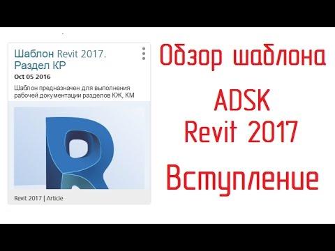 Shablon Adsk Revit 2017 01 Vstuplenie Youtube