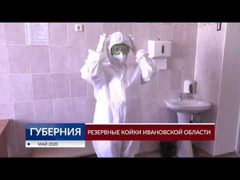 Резервные койки Ивановской области