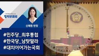 [정치부회의] '패스트트랙 5개 법안' 모두 본회의로…여야 대치 계속