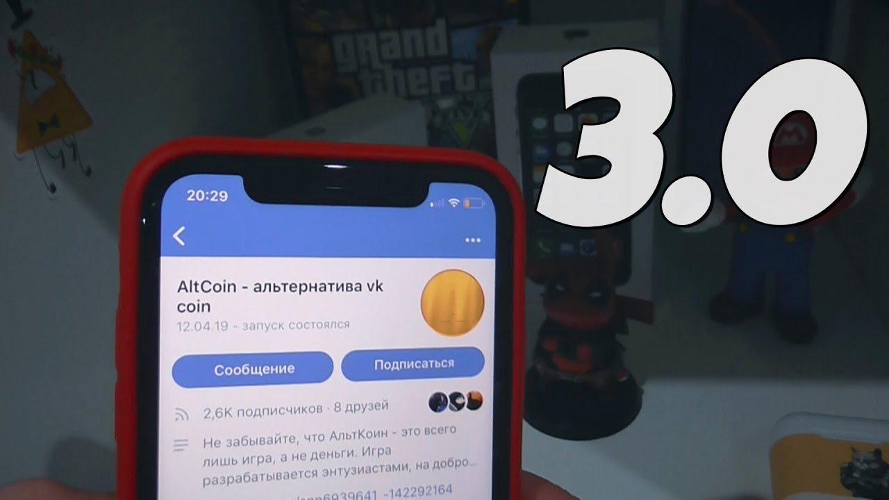Что Такое AltCoin? Как майнить AltCoin с телефона и компьютера? Замена VK Coin!