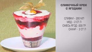 Сливочный крем с ягодами / Сливочный десерт / Рецепты десертов / Десерт в стакане / Ягодный десерт