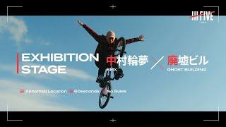 【中村輪夢×廃墟ビル】日本一のBMXライダー、特殊な場所でトリック連発【EXHIBITION STAGE 003】 /RIM NAKAMURA