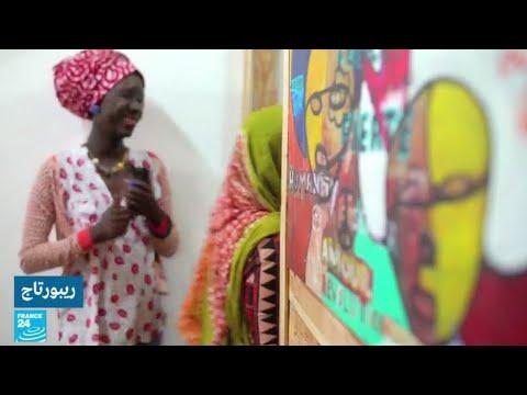 فنانة موريتانية تحول بيتها إلى معرض للوحات عن حقوق الإنسان والمرأة  - 12:22-2018 / 3 / 23