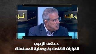 د.عاكف الزعبي - القرارات الاقتصادية وحماية المستهلك - نبض البلد