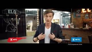 МТС GPON с Павлом Волей: Укачивает (2017)