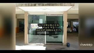 대구경북부동산경매-달서구(2)