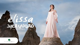 Elissa...Alolle El Eid | اليسا...قالولي العيد