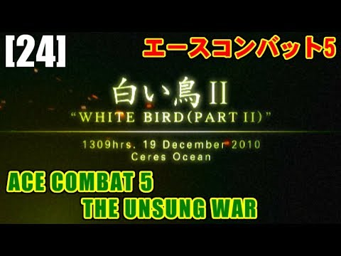 [M24] 白い鳥II(WHITE BIRD[PART2]) - ACE COMBAT 5 THE UNSUNG WAR