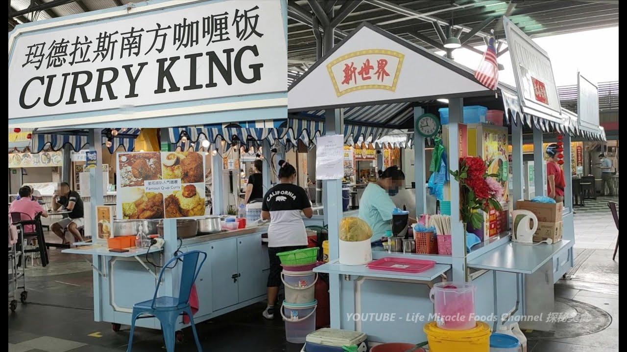 人气不辣咖喱鸡饭槟城新世界美食中心打包日 Curry Chicken Rice Penang New World Park Food Court