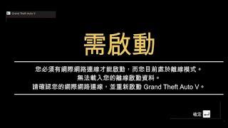 GTA 5 с китайского на русский