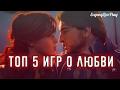 ТОП 5 ИГР О ЛЮБВИ mp3