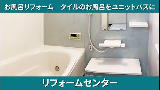 お風呂リフォーム タイルのお風呂をユニットバスに リフォームセンター