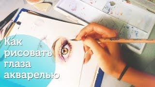 Как рисовать глаза. Акварельный скетч/ How to paint eyes using watercolor(Всем привет! Купон на максимальную скидку в Леонардо: https://goo.gl/IoLb1H Подробности акции: https://goo.gl/kQPo2Q В последн..., 2016-12-06T09:22:24.000Z)