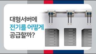 [LS 케이블 TV 2편] 데이터 센터 전용 버스덕트 …
