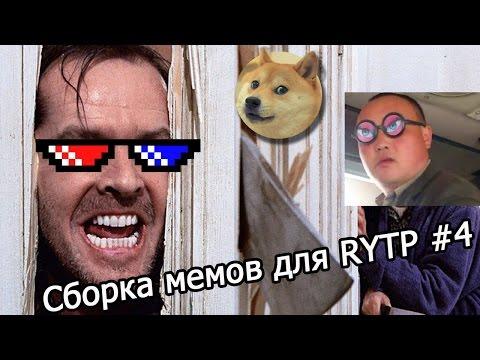 Сборка видео мемов