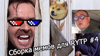Сборка видео мемов для RYTP #4