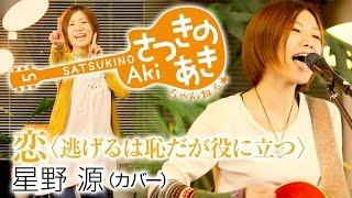 【逃げるは恥だが役に立つ】主題歌 恋 / 星野 源(カバー) 毎週更新!...