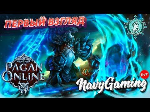 Pagan Online 🛡 Первый взгляд от NavyGaming