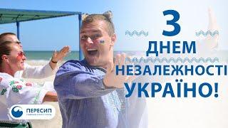 """Вірш """"Моя Україна""""! День Незалежності України, курорт-готель Пересип"""