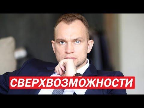 ТРЕНЕР СВЕРХВОЗМОЖНОСТИ\ДОЛЛАРОВЫЙ МИЛЛИОНЕР\МАКСИМ ТЕМЧЕНКО