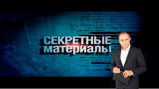 Секретные материалы . Тайна гибели семьи Романовых 2015