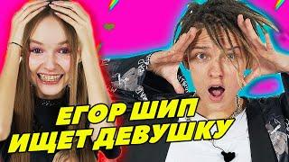ЕГОР ШИП ВЛЮБИЛСЯ В МОДЕЛЬ на шоу «Свидание вслепую»